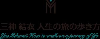 三神結衣 人生の旅の歩き方